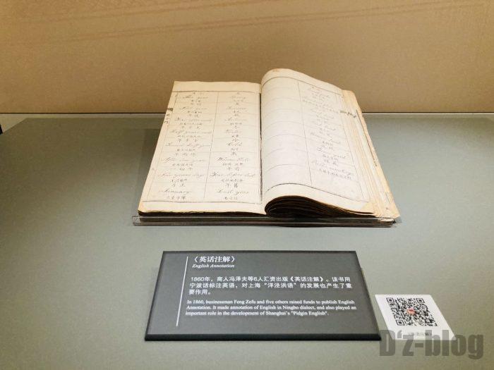 上海歴史博物館近代上海㉛
