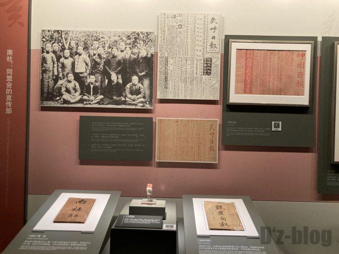 上海歴史博物館近代上海㊲