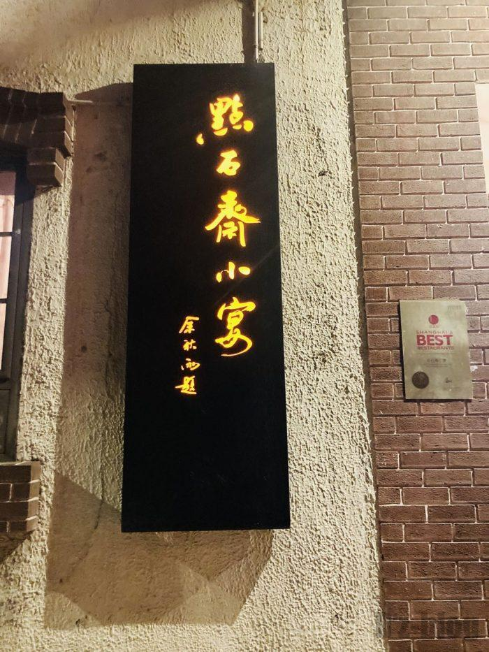 上海点石斋小宴看板