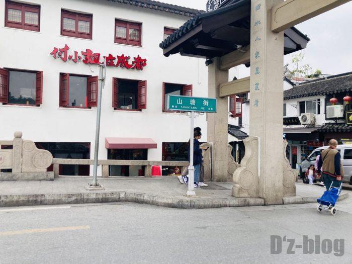 蘇州山塘街①