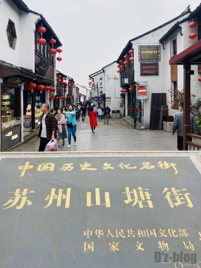 蘇州山塘街⑫