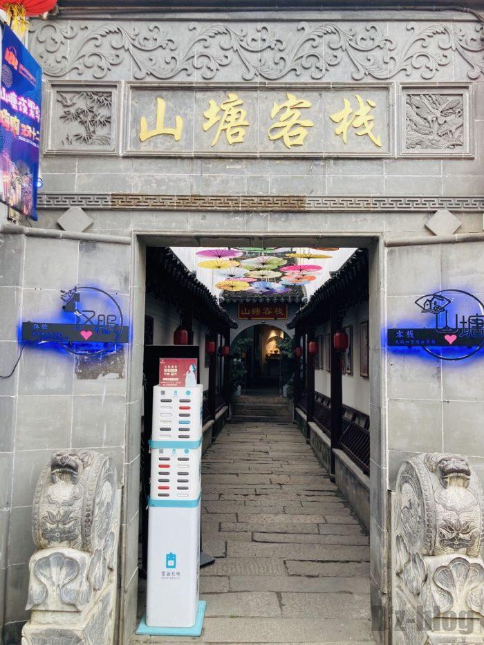 蘇州山塘街㉗