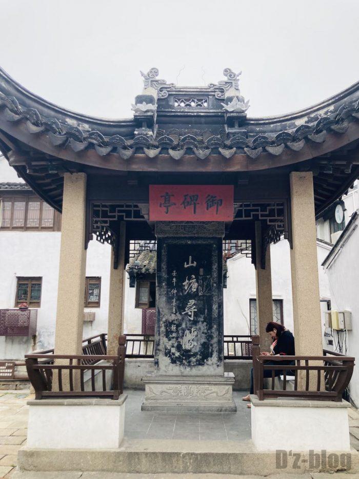 蘇州山塘街㊻