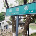 蘇州山塘街㊿