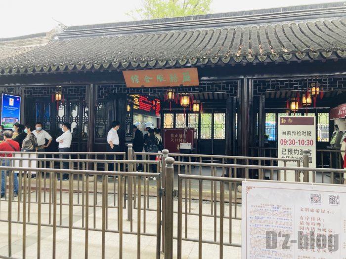 蘇州留園入り口