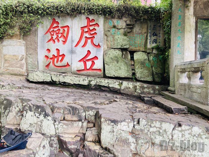蘇州虎丘㉝