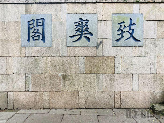 蘇州虎丘㊼