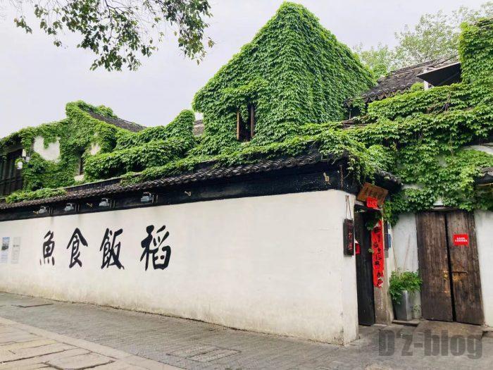 蘇州平江歴史文化街区24