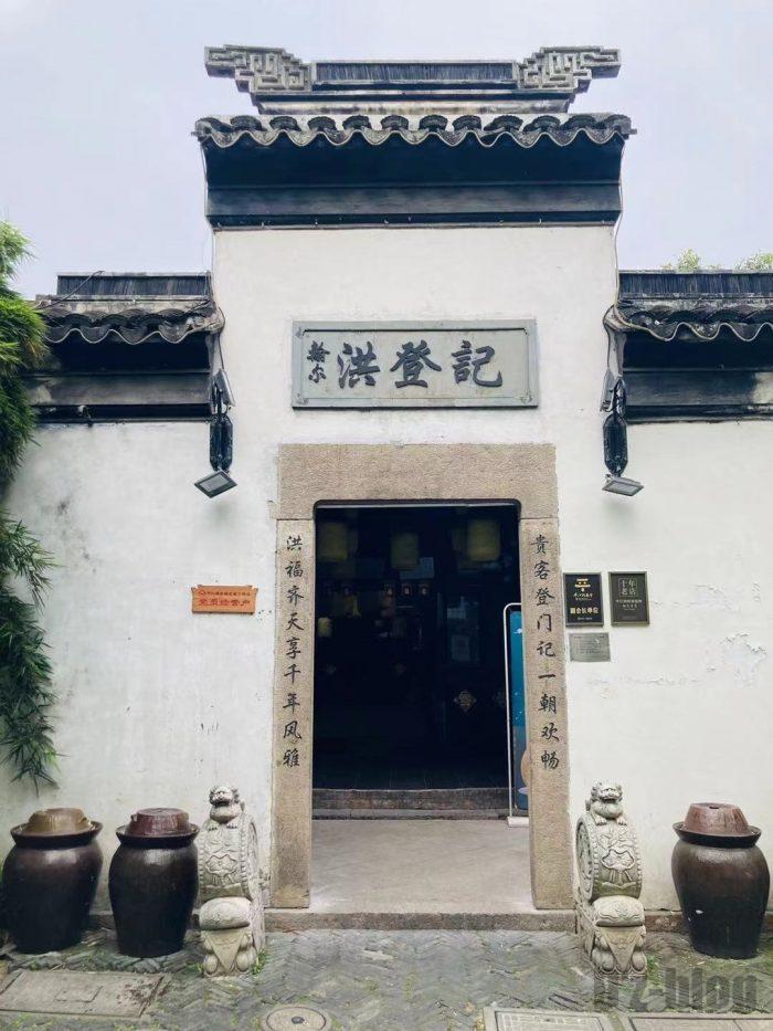 蘇州平江歴史文化街区27