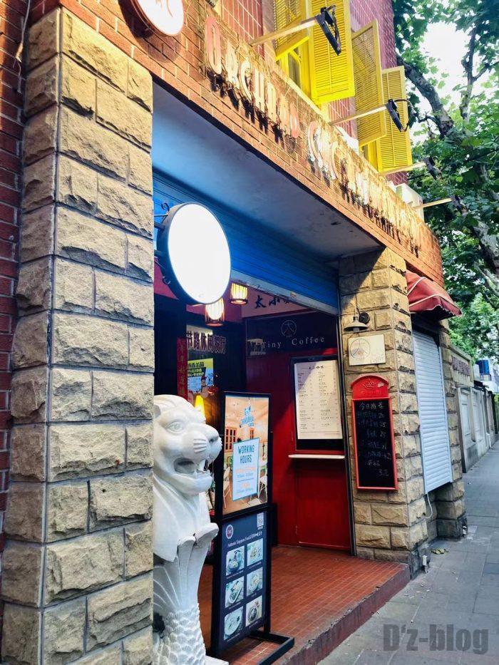 上海钨节路新加坡餐厅店舗外観