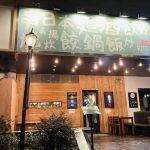 上海利つう店舗外観