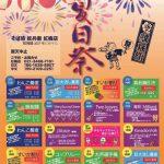 紋兵衛夏祭り広告