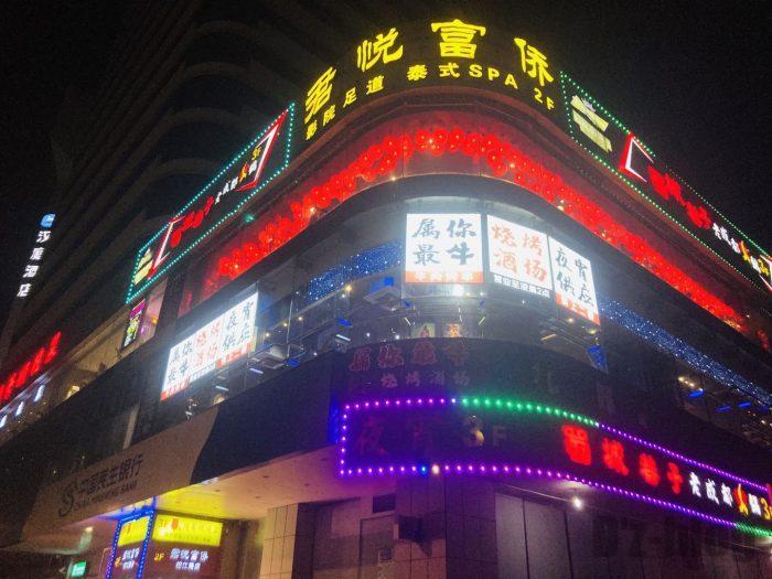 上海属你最牛①