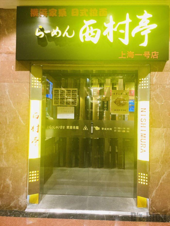 上海西村亭④